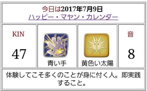 20170709_135943