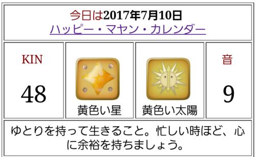 20170710_235440