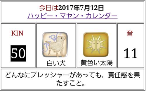 20170712_011357