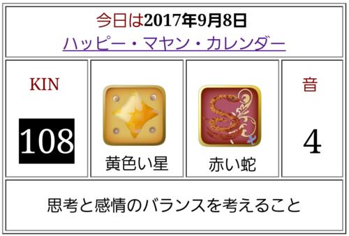 20170908_021852